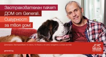 Застрахователен пакет ДОМ от Дженерали